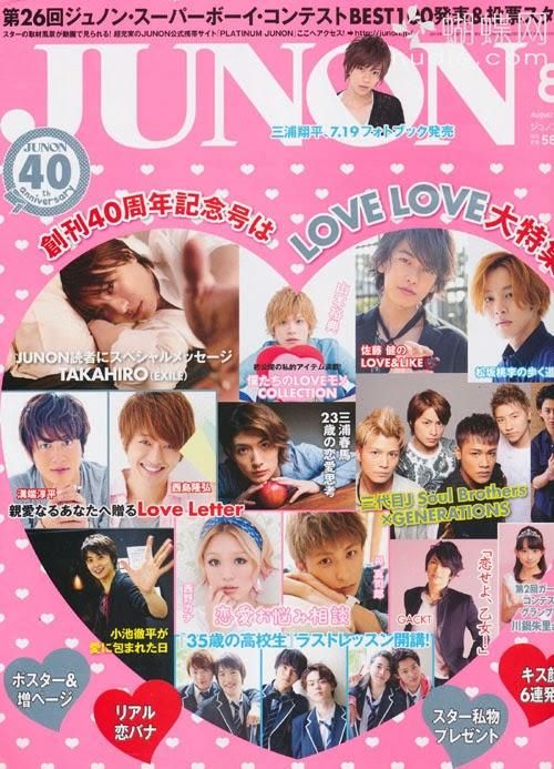 JUNON (ジュノン) August 2013 J Soul Brothers Kana Nishino 35-Sai no kōkōsei Drama