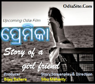 premika-oriya film poster