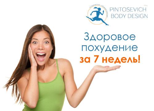 Программа здоровье 25 марта