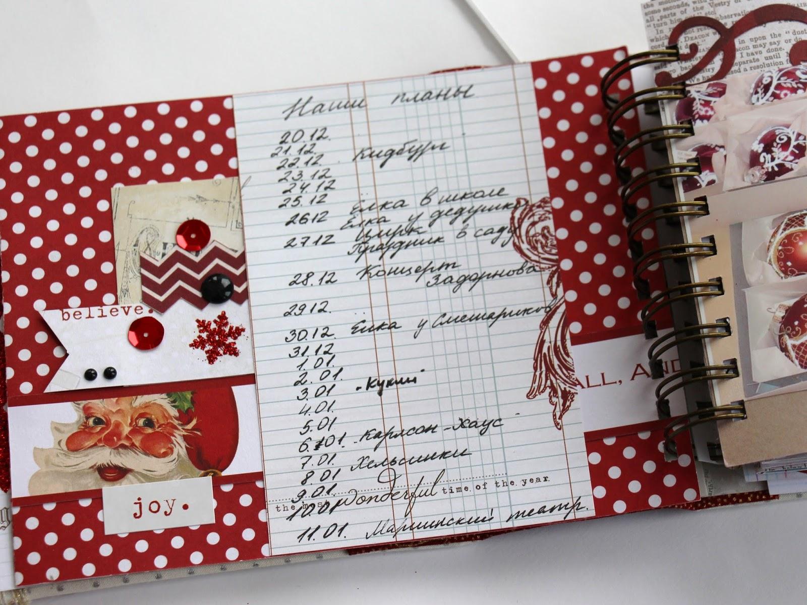 Дневник скрапбукинг своими руками 74