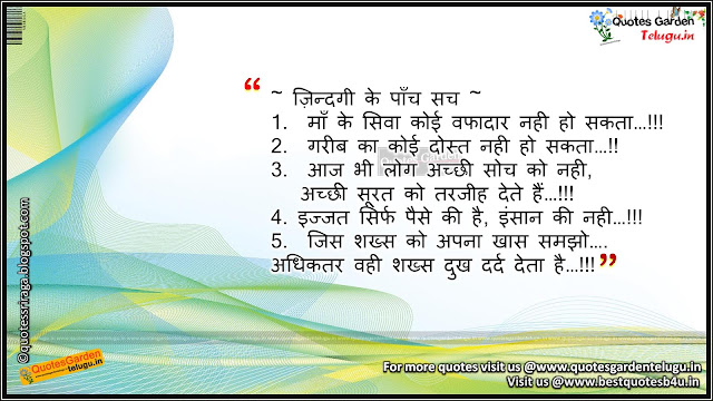 best hindi quotations best life messages