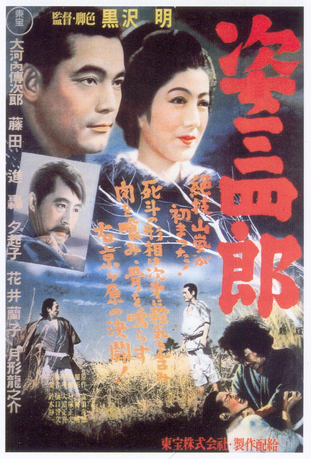 Sanshiro Sugata movie