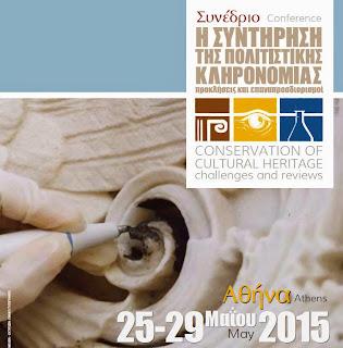 Η Συντήρηση της Πολιτιστικής Κληρονομιάς