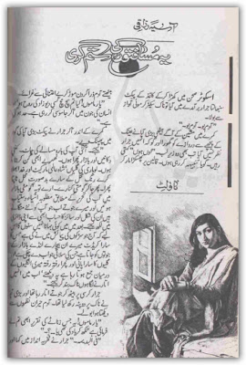 Yeh musafaton ki sitam gari by Asia Razaqi pdf.