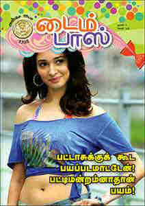 latest TimePass Vikatan PDF 02-11-2013 Tamil Magazine Free Download | Time pass Vikatan tamil ebook read online