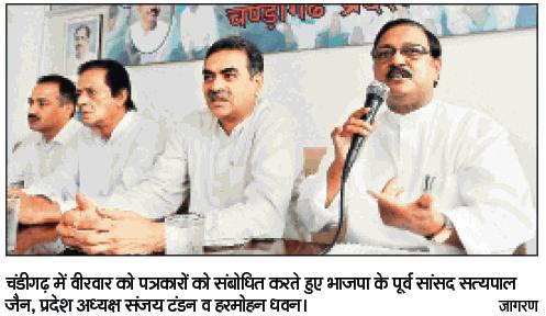 चंडीगढ़ में वीरवार को पत्रकारों को संबोधित करते हुए भाजपा के पूर्व सांसद सत्य पाल जैन, प्रदेश अध्यक्ष संजय टंडन व पूर्व केन्द्रीय मंत्री हरमोहन धवन।