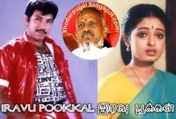 Watch Iravu Pookkal (1987) Tamil Movie Online