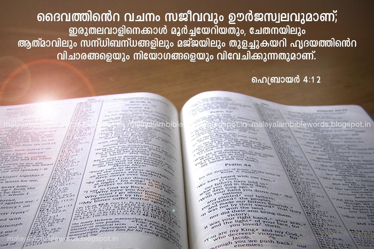 എബ്രായർ 11:1,2 (0965) Hebrews - Malayalam Bible Study
