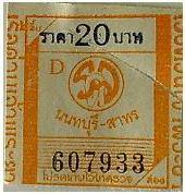 รูปตัวอย่างตั๋วเรือธงเหลือง ราคา 20 บาท