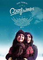 Watch Rani Padmini (2015) DVDRip Malayalam Full Movie Watch Online Free Download