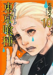 東京喰種トーキョーグール 10 zip rar Comic dl torrent raw manga raw