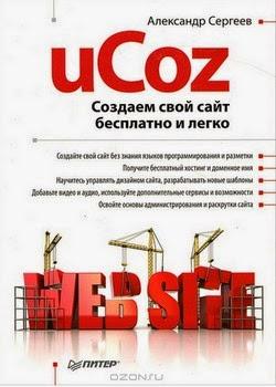Создаем сайт бесплатно и легко