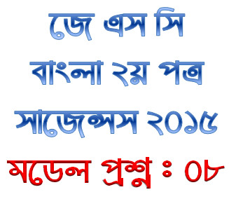 suggestion | psc examination Result |psc examination routine ...