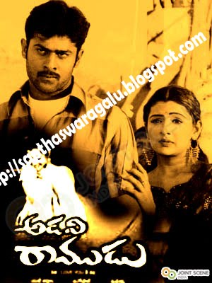 Adavi Ramudu (2004) Mp3 Songs Free Download ~ Letest Bollywood Mp3