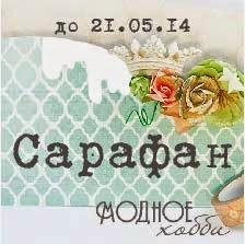 http://modnoe-hobby.blogspot.ru/2014/05/8.html