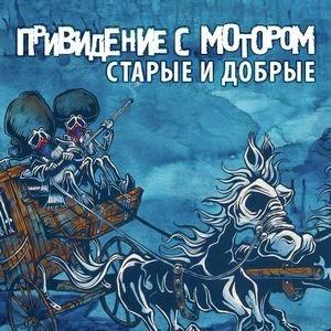 Привидение с Мотором - Старые и Добрые (2014)