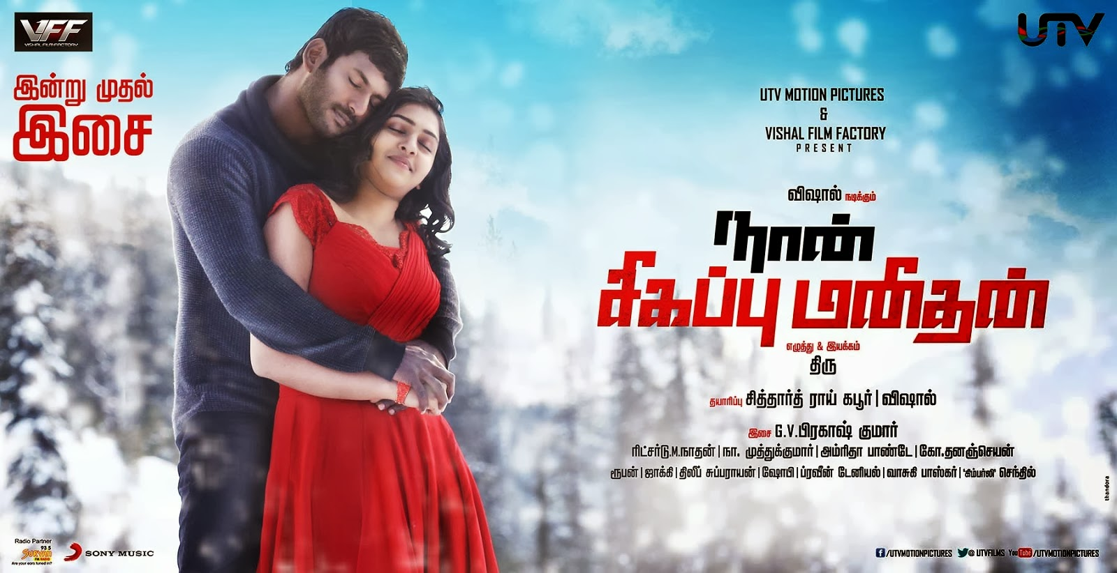 Naan Sigappu Manithan Tamil Movie KING MEDIA: Naan Sigap...