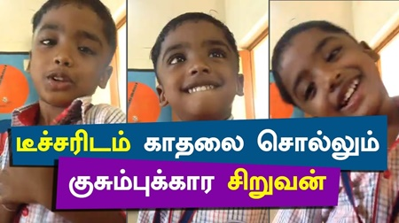 "LKG Student ""CUTE"" Proposal to Teacher 