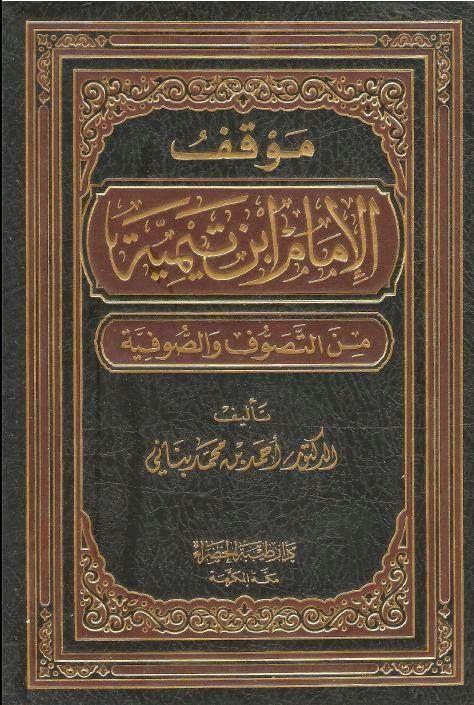 موقف الإمام ابن تيمية من التصوف والصوفية - أحمد بن محمد بناني