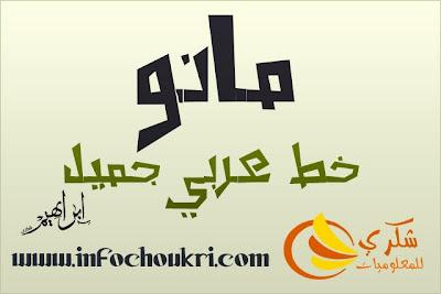 """""""مانو"""",بوابة 2013 ط§ظ""""ط¯%D"""