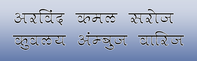 Aman Hindi font download