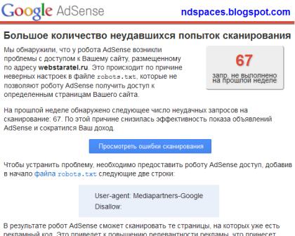 Письмо от Гугл Адсенс. Проблемы с доступом к страницам сайта. Как изменить файл robots.txt на Блоггере