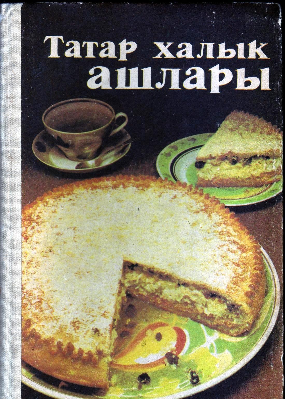 http://www.mediafire.com/view/s1dq09q674n6xcs/Tatar_Halik_Ashlari_-_Tatar_Cuisine.pdf
