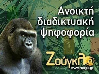 Δημοσκόπηση Zougla.gr: ΣΤΟ  7,7%  η Χρυσή Αυγή