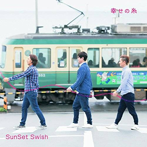 [Single]  Sunset Swish – Ride on the train/幸せの糸 (2015.11.18/MP3/RAR)