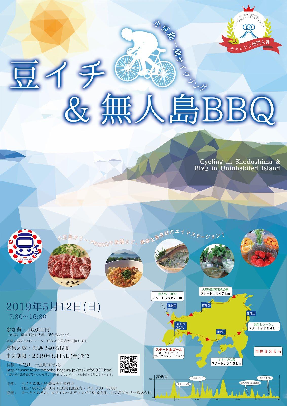 2019年『豆イチ&無人島BBQ』の募集が開始されました!!