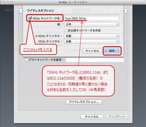 「5GHz ネットワーク名」のチェックボックスをONにし、[保存]をクリック