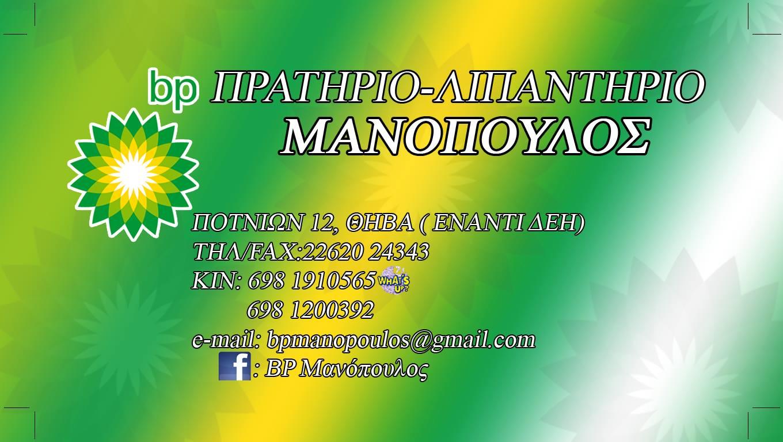 BP ΜΑΝΟΠΟΥΛΟΣ