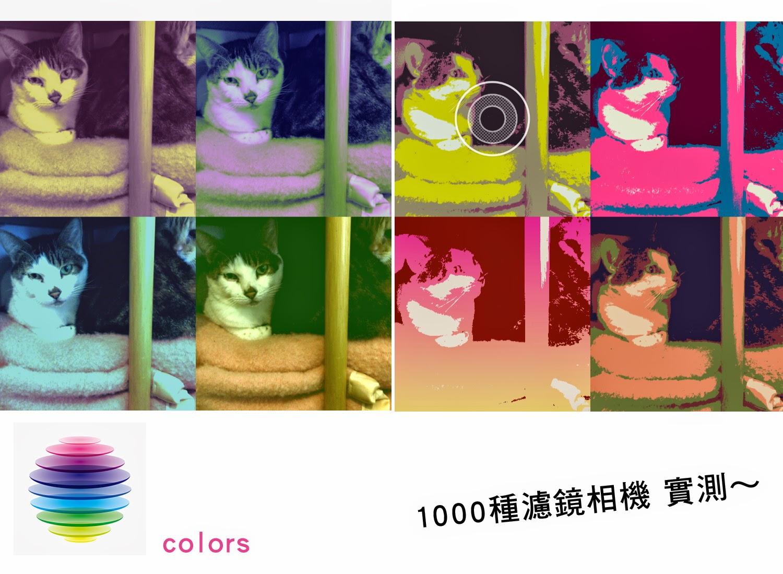 1000個濾鏡相機app