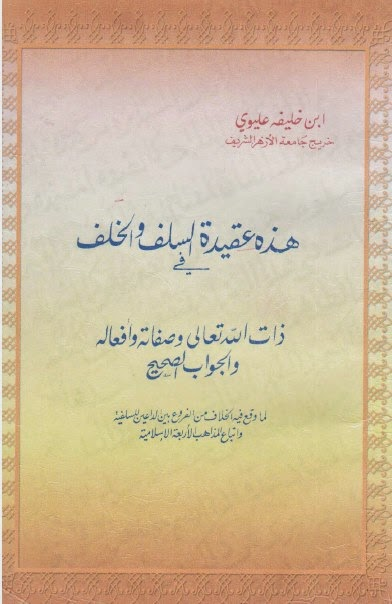 هذه عقيدة السلف والخلف في ذات الله تعالى وصفاته - ابن خليفة عليوي