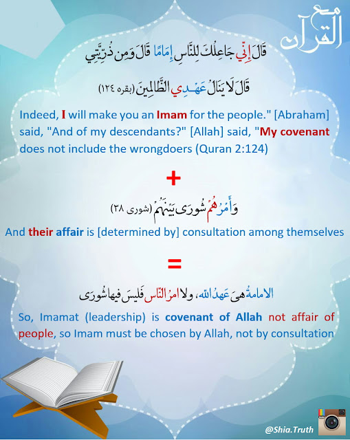 Shiite or Sunni? Proof of Imamat in Quran - Shia Truth