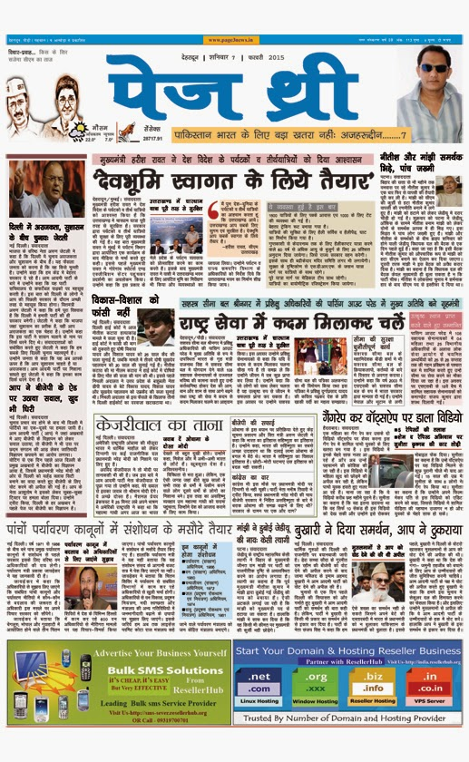 Page Three Newspaper,7 Feb,2015
