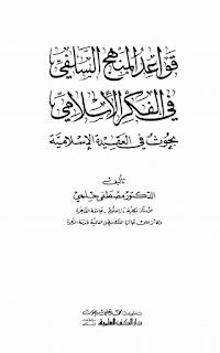 حمل كتاب قواعد المنهج السلفي في الفكر الإسلامي بحوث في العقيدة الإسلامية - مصطفى حلمي