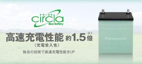 【日本製造】Panasonic汽車電池