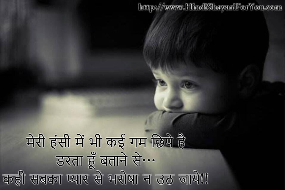 Hindi Sad Shayari - मेरी हंसी में भी कई गम छिपे है