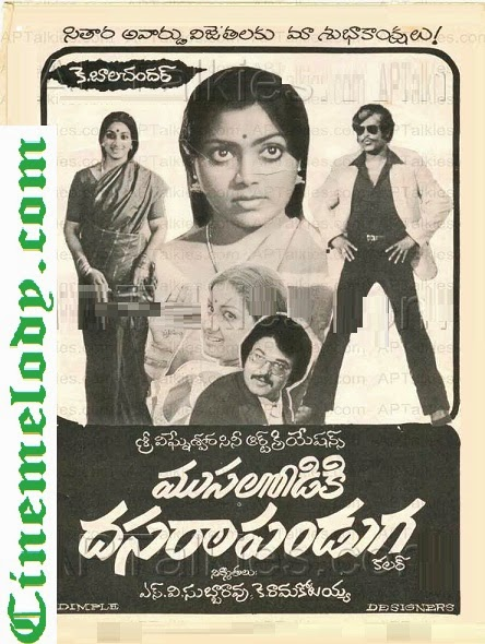 Musalodiki Dasara Pandaga Telugu Mp3 Songs Free  Download  1981