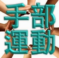 ► 手部運動 (專集)