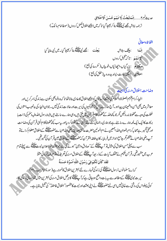 XI-Islamiat-Notes-Hadees