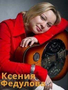 Ксения Федулова