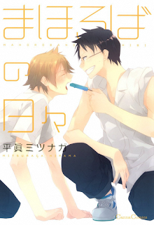 [Manga] まほろばの日々 [Mahoroba no Hibi], manga, download, free