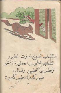 درس الطيور والثعلب