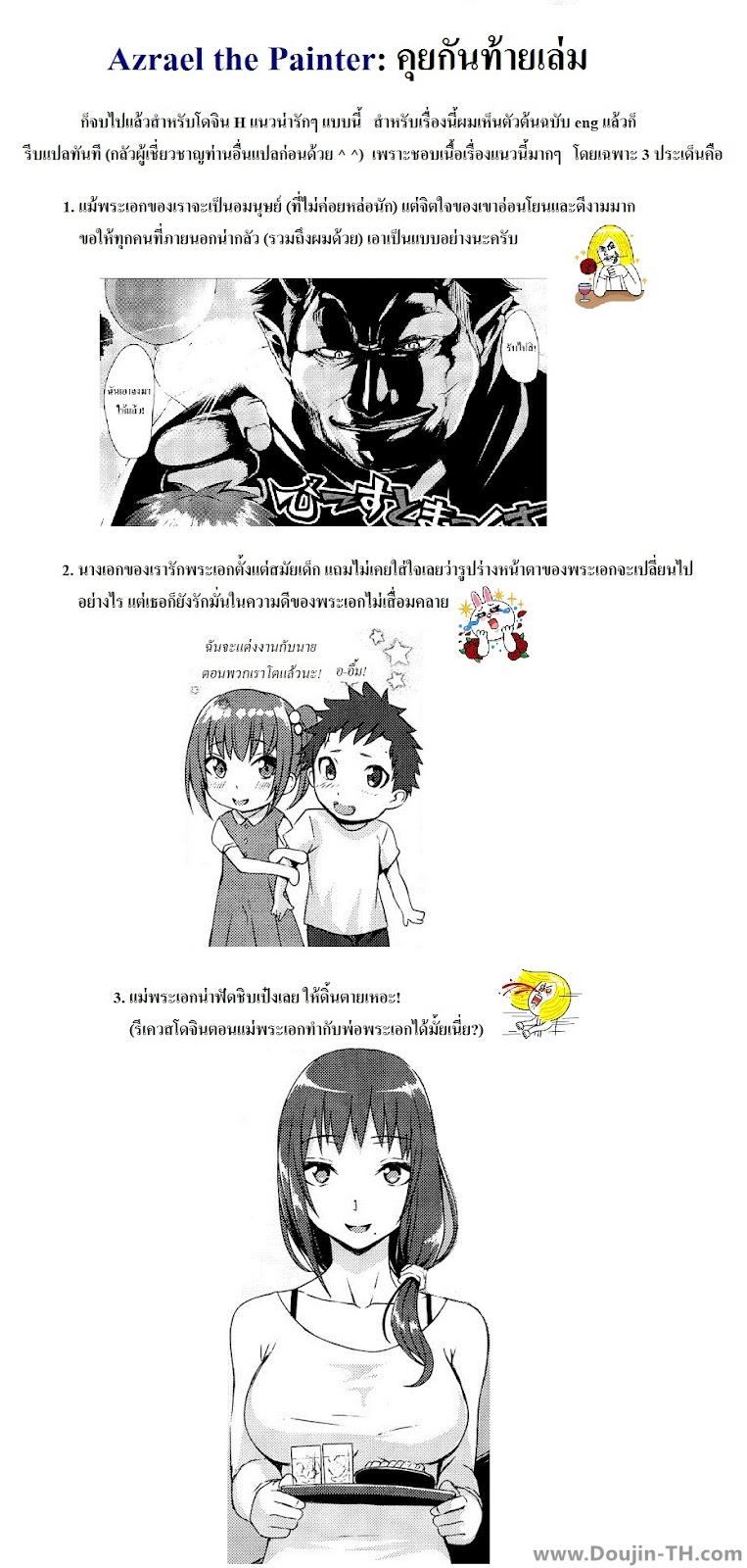 อ่าน โฉมงามกับอสูร แปลไทย - 17
