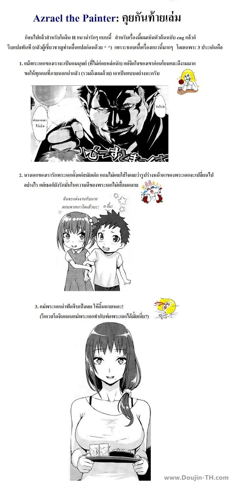 โฉมงามกับอสูร - หน้า 17