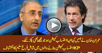 What Was Imran Khan's Message to Dr..