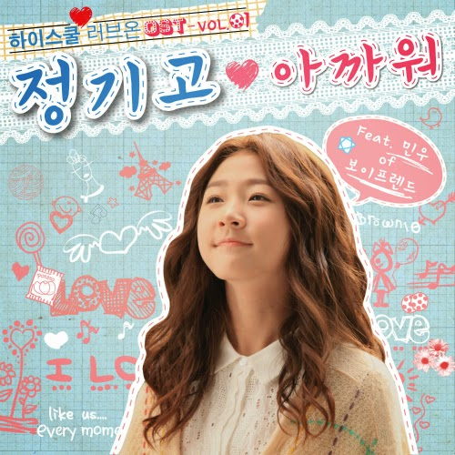 Hi! Shcool: Love On /// OST /// Dizi M�zikleri