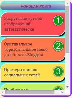 Как установить полосу прокрутки для одного и всех виджетов блога Blogspot